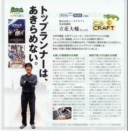 秋田県の広報紙に掲載されました