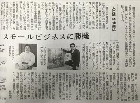 10月22日の朝日新聞に、弊社の記事が掲載されました。