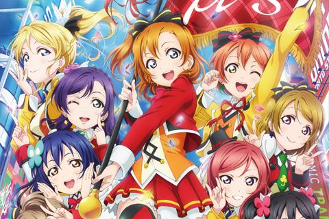 ラブライブ!The School Idol Movie