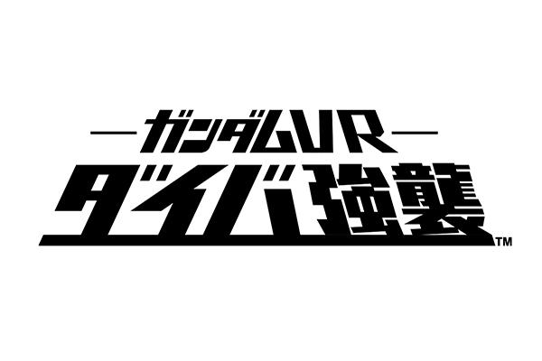 ガンダムVR ダイバ強襲