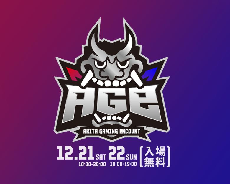 【AGe】秋田ゲーミングエンカウントが開催されます!